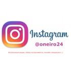 Мы в Instagram !