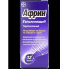 Африн увлажн. 0,05% 15мл спрей наз.