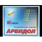 Арбидол капс. 100мг №10
